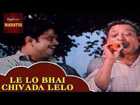 Le Lo Bhai Chivada Lelo - Full Video Song |  Baniya Bapu | Superhit Marathi Song | Bhagwan Dada