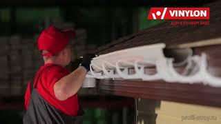 Монтаж пластикового водостока VINYLON на дом, отделанный сайдингом