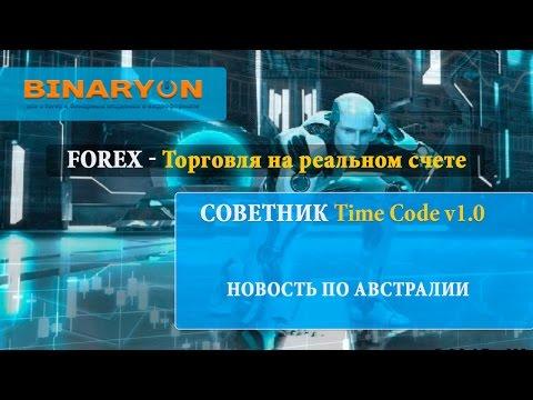 торговля на новостях, Forex - реальный счет новостной советник Time Code V1 0