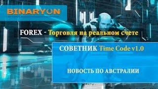торговля на новостях, forex - реальный счет новостной советник Time Code v1 0(ФОРЕКС ЧУЖИМИ РУКАМИ : http://forex-partner.info/ Вы научитесь ИЗВЛЕКАТЬ ПРИБЫЛЬ , используя сигналы успешных трейдеров..., 2015-05-15T09:00:16.000Z)