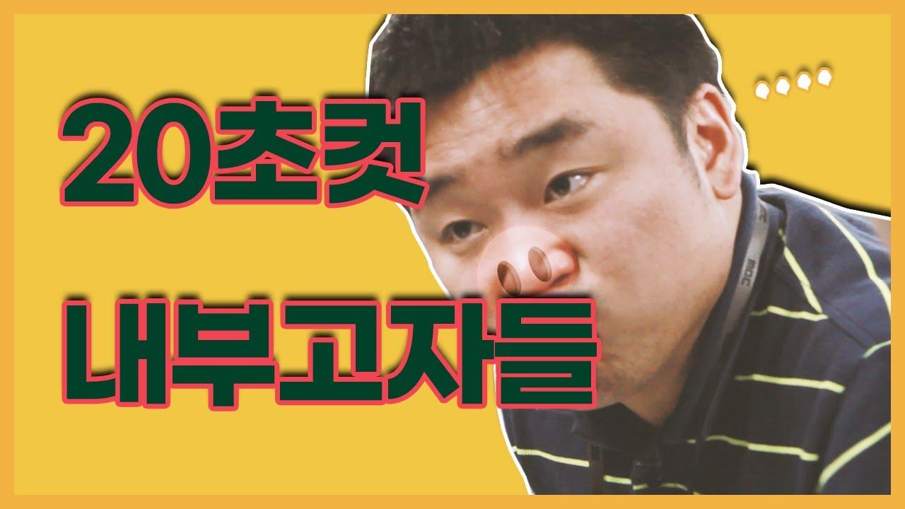 연두는 말안드뤄 팬영상 [klevv 광고 패러디] - YouTube