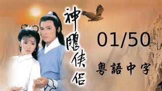 Video 神鵰俠侶 第一集  01/50 (劉德華,陳玉蓮 主演; TVB/1983)  (粵語中字) download MP3, 3GP, MP4, WEBM, AVI, FLV September 2019