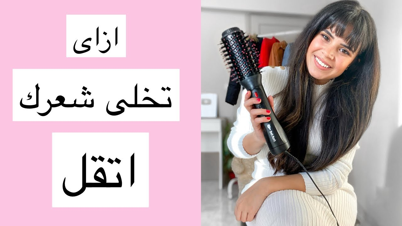 ازاى تخلى شعرك كثيف Rush Brush Review Youtube
