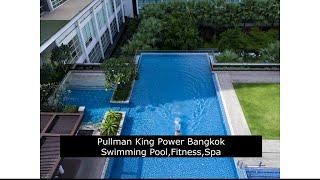 풀만킹파워방콕호텔 수영장,피트니스,스파