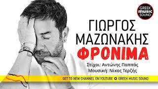 Γιώργος Μαζωνάκης - Φρόνιμα - Official Music Releases