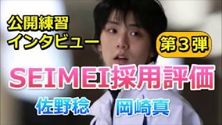 【羽生結弦】「SEIMEI」「バラ1」再演の評価は?佐野氏、岡崎氏の意見の違いとは?
