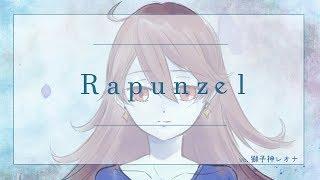 【本気のバラード】ラプンツェル(n-buna) / vo.獅子神レオナ【歌ってみた】