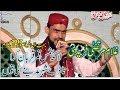 New Rubai 2019   Rabi Ul Awal Naat Sharif 2019 | Punjabi Naat By Ghulam Murtaza Fareedi 2019