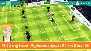Find a Way Soccer - Футбольная Аркада В Стиле Hitman GO