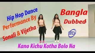 Kano Kichu Kotha Bolo Na _ DEB _ Hip Hop Bangla Dubbed Dance _ Performance by Sonali & Vijetha