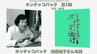 パックインミュージック再開に、 崎南海子さんから寄せられた手紙と詩。...