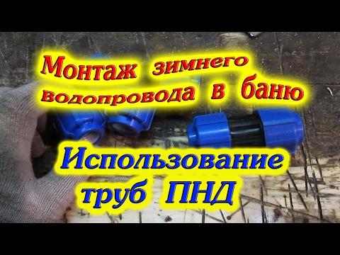 Монтаж зимнего водопровода в баню//деревенские будни