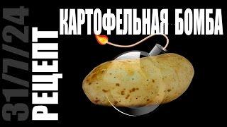 Рецепт. Картофельная бомба. По походному.