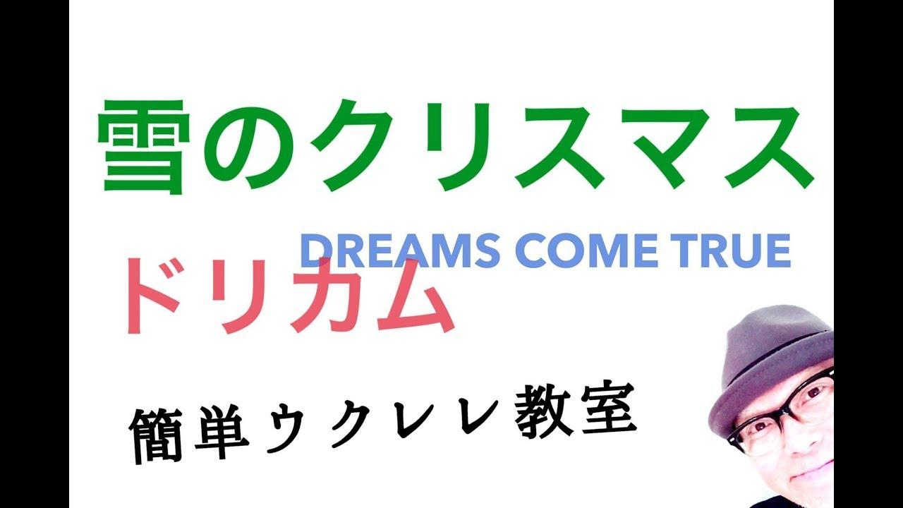 雪のクリスマス・DREAMS COME TRUE【ウクレレ 超かんたん版 コード&レッスン付】GAZZLELE