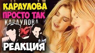 Юлианна Караулова - Просто так КЛИП 2017 | Русские и иностранцы слушают русскую музыку и клипы