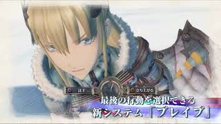Valkyria Chronicles 4 - Gameplay Features Trailer (PS4, Nintendo Switch, Xbox One)