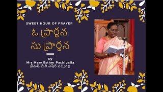 Sweet Hour of Prayer [ Telugu]