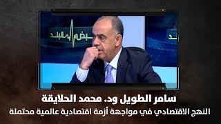 سامر الطويل ود. محمد الحلايقة - النهج الاقتصادي في مواجهة أزمة اقتصادية عالمية محتملة