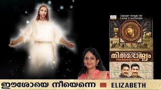 ഈശോയെ നീ എന്നെ | Thirubojyam | jojo johny | elizabeth raju | malayalam christian devotional song