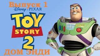История Игрушек 2 (Прохождение игры) - ДОМ ЭНДИ