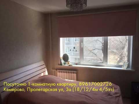 Посуточно 1-комнатную квартиру, Кемерово, Пролетарская ул