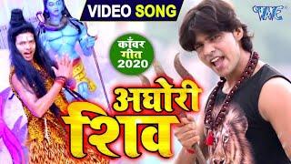 #Video अघोरी शिव I #Kaushal Singh I Aghori Shiv 2020 Bhojpuri शिव तांडव Superhit Kanwar Song