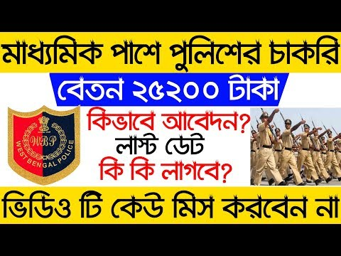 West Bengal Police Constable Recruitment 2018 | How To Apply For Westbengal Police Details In Bangla