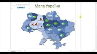Excel. Interactive map of Ukraine | Интерактивная карта Украины(, 2016-10-29T21:00:09.000Z)