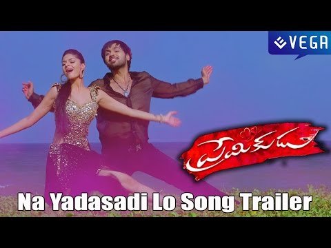 Premikudu Movie || Na Yadasadi Lo Song Trailer