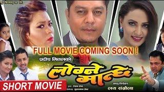 Nepali Movie || Logne Manchhe || लोग्ने मान्छे || Short Clipped Movie || Movie Coming Soon