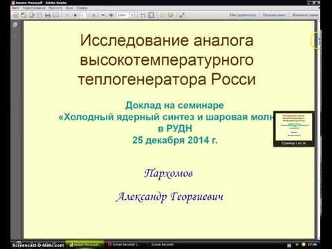 видео: e-cat Андре Росси повторен российскими учеными!