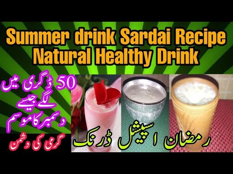 summer-drink- sardai-recipe- -thandai-recipe- -natural-healthy-drink/سردائی/-punjabi-sardari