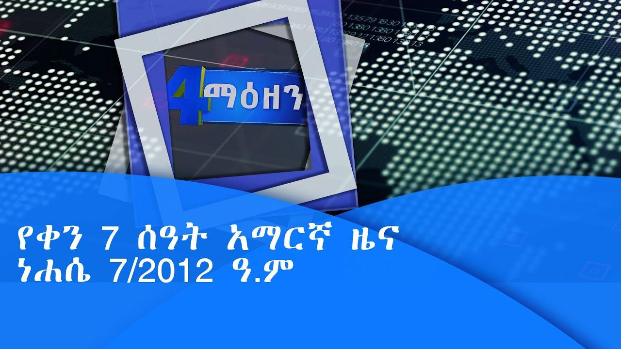 የቀን 7 ሰዓት አማርኛ ዜና…ነሐሴ 07/2012 ዓ.ም|etv