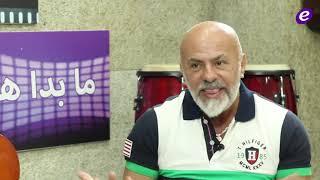 وجيه صقر: هذا رأيي بموقف إليسا وسمير صفير من الثورة ولم أحب باسم مغنية بذلك الدور