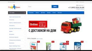 видео Интернет-магазин стройматериалов с доставкой по Москве