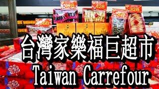 """台灣連鎖巨超市""""家樂福"""",超市部份24小時開放,抵食夾大件Taiwan Tao Yuen Carrefour Hypermarket"""
