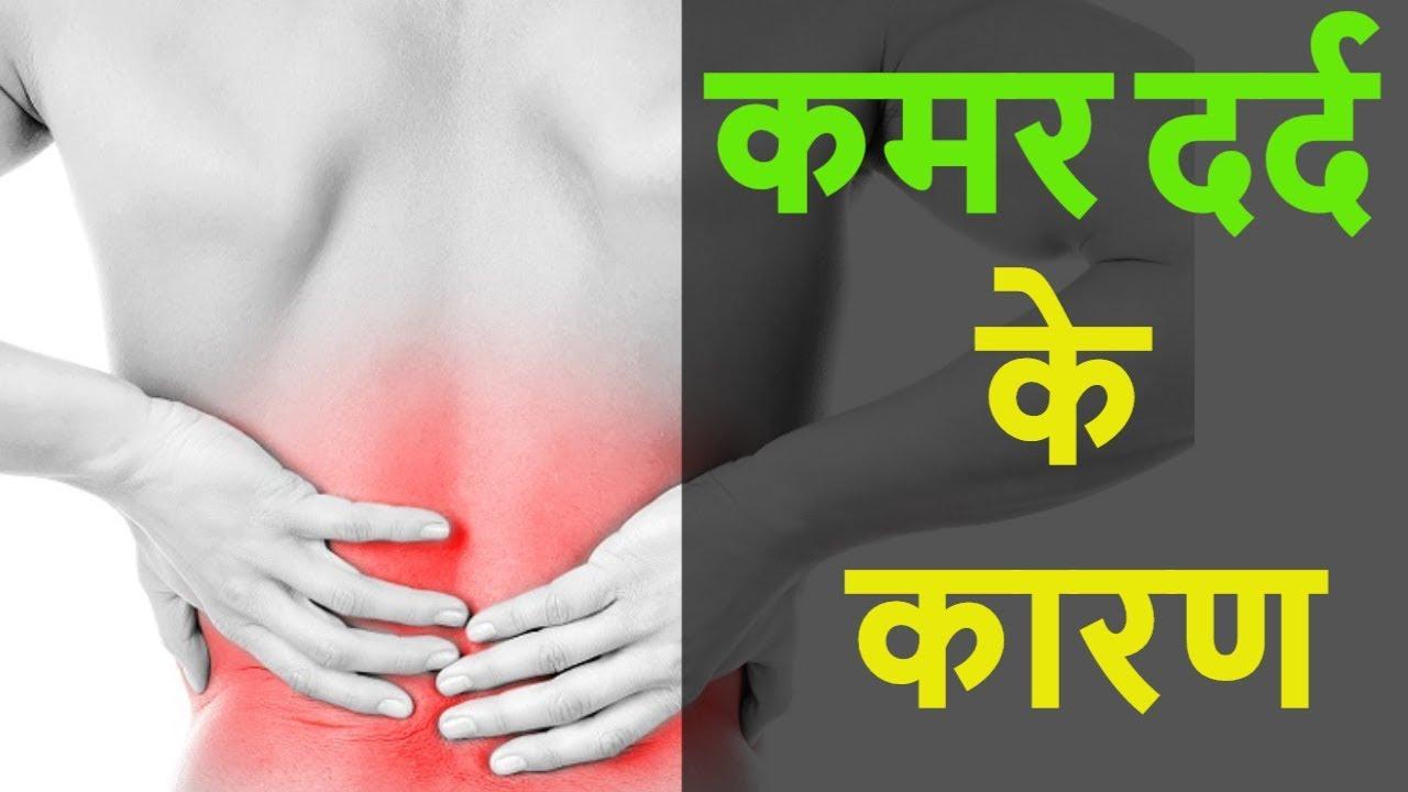 Health Tips In Urdu Back Pain | Kamar Dard Ka Illaj | Kamar