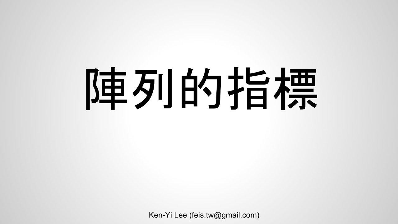 【C 語言入門】25.2 - 陣列的指標 - YouTube