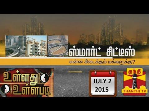 "Ullathu Ullapadi : ""12 Smart Cities to Come Up in Tamil Nadu"" (02/07/2015) - Thanthi TV"