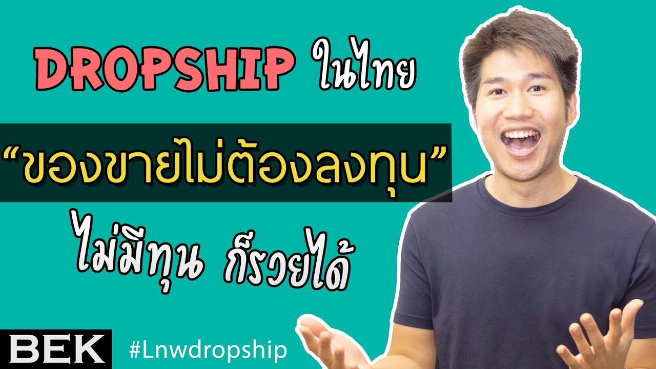 ขายของ DROPSHIP ไม่ต้องลงทุน ร้านในไทย โดย Lnwdropship.com Ep.1