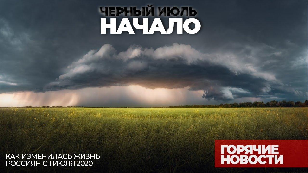 [Горячие новости] Как изменилась жизнь россиян с 1 июля 2020