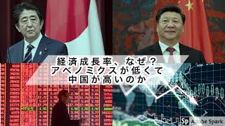 なぜ2013年から今日まで計700兆円以上の税金と日銀貨幣を『アベノミックス』名で経済に投入した日本で『経済成長率』がこれほど低くなぜ中国の『経済成長率』がこれほど高いのか?(No1)