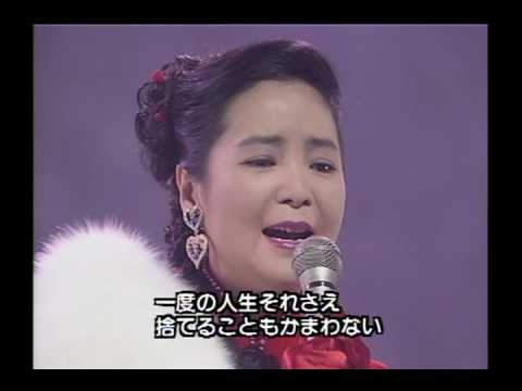 時の流れに身をまかせ 鄧麗君 Teresa Teng テレサ・テン  1991.12.31 ( 我只在乎你 日文原曲 )