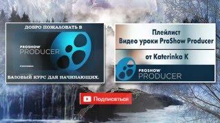 Proshow Producer. Базовый курс для начинающих.урок №2 Знакомство с программой