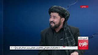 LEMAR NEWS 14 January 2019 /۱۳۹۷ د لمر خبرونه د مرغومي ۲۴ نیته