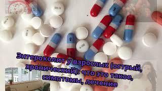 Энтероколит у взрослых (острый, хронический): что это такое, симптомы, лечение