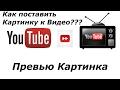 как поставить свою картинку на видео в YouTube