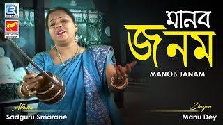 Manob Janam | মানব জনম | Anukul Chandra Bangla Bhajan | Manu Dey | Beethoven Records