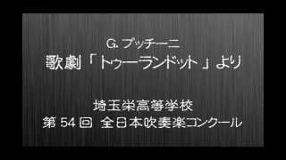 歌劇「トゥーランドット」より 作曲:G.プッチーニ 埼玉栄高等学校吹奏...