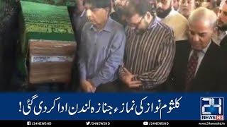 Kulsoom Nawaz's Funeral Prayers Offering In London   24 News HD
